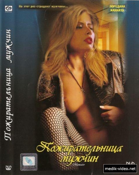порно фильм пожирательница мужчин 2006 г фото